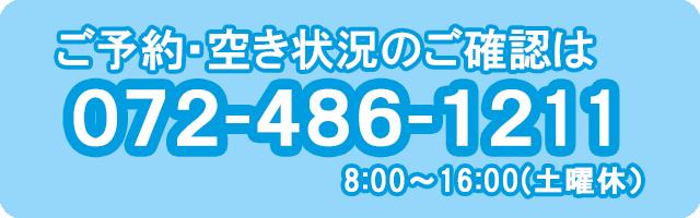 072-486-1211